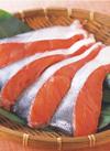 定塩銀さけ切り身(養殖) 137円(税抜)