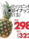 パイナップル 298円(税抜)