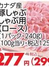 豚しゃぶしゃぶ用(ロース) 277円(税抜)