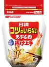 コツのいらない天ぷら粉揚げ上手 10ポイントプレゼント