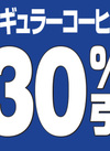 レギュラーコーヒー(インスタントコーヒーは除きます。) 30%引
