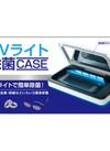 ●UV灯 除菌ケース 2,980円(税抜)