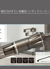 ●吸引力のすごいハンディクリーナー 7,980円(税抜)