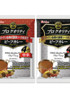 プロクオリティビーフカレー各種(中辛、辛口) 248円(税抜)