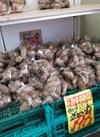 里芋 198円(税抜)