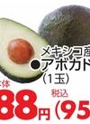 アボカド 88円(税抜)