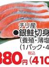 銀鮭切身(養殖・薄塩味) 380円(税抜)