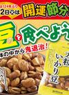大粒いかり豆 100円(税抜)