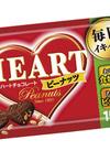 ハートチョコレート各種 138円(税抜)