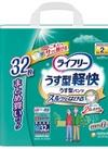 ライフリー薄型パンツ ジャンボパック各種 1,780円(税抜)