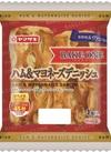 ハムマヨネーズデニッシュ 98円(税抜)