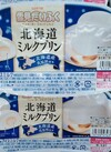 雪見だいふく北海道ミルクプリン 128円(税抜)