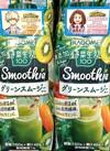 野菜生活100SmoothieグリーンスムージーMix 138円(税抜)