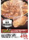 まんちゃんの全力羽根つきギョウザ 498円(税抜)