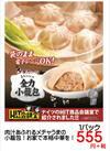 まんちゃんの全力小籠包 555円(税抜)
