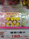 雛まつり最中 180円(税抜)
