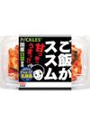 ご飯がススム白菜キムチ 150円(税込)