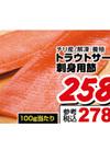 トラウトサーモン刺身用節 278円(税込)