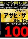 ザ・リッチで使えるクーポン 100円引