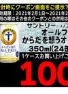 オールフリー各種で使えるクーポン 100円引