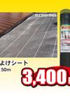 草よけシート 1×50m 3,400円