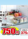 スキット冷蔵室トレー 浅型 750円
