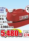 ガソリン携帯缶 20L 5,480円