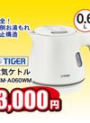 電気ケトル 0.6L 3,000円