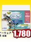 マナーウェア猫用 各種 1,780円