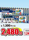 エボルタ乾電池 2,480円