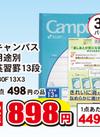 キャンパス用途別 英習罫13段 3冊パック 898円