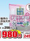子猫用の無添加天然猫砂 980円