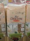 ことりっぷプチチョコパイ(ラマルクの抹茶のオペラケーキ) 208円(税抜)
