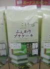 ことりっぷふんわりプチケーキ(きみくらの抹茶ティラミス) 208円(税抜)