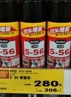 呉工業 5-56 20%増量缶 280円(税抜)