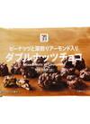ダブルナッツチョコ 198円(税抜)