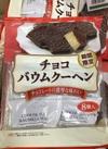 チョコバウムクーヘン 258円(税抜)