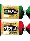 3食焼そば<各種> 79円(税抜)