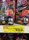 作業用手袋 ラバーヒート10双組 998円(税抜)