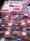 お刺身さくセット 322円(税込)