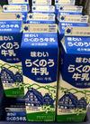 味わいらくのう成分無調整牛乳 159円(税抜)