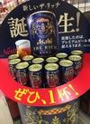 ザ リッチ 638円(税抜)