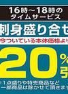 【16時~18時限定】 刺身盛合せ 20%引