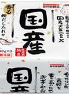 【夕市・数量限定】 国産丸大豆納豆 78円(税抜)