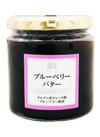 ブルーベリーバター 699円(税抜)