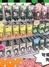 鬼滅の刃とじコレソックス 500円(税抜)