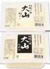 【夕市・数量限定】 相模の国大山(絹ごし・もめん、各350g) 96円(税込)