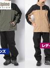 【メンズ】【レディス】 ストレッチレインスーツ 5,489円