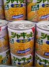 シャキッとコーン 88円(税抜)