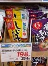 お徳用 料亭の味 198円(税抜)